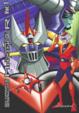 Cover of Il Grande Mazinger vol. 1 (di 4)