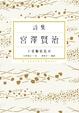 Cover of 宮澤賢治詩集