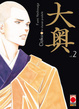 Cover of Ooku vol. 2