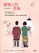 Cover of 兩個人的老後