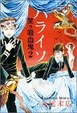 Cover of ハライソ―笑う吸血鬼 2