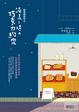 Cover of 深夜烘焙坊 2