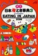 Cover of Eating in Japan