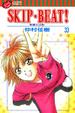 Cover of SKIP.BEAT! 33
