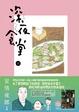 Cover of 深夜食堂 14