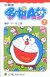 Cover of 机器猫哆啦A梦