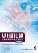 Cover of UI 進化論-行動裝置使用者介面設計