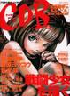 Cover of キャラクターデザインバイブル Vol. 2