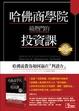 Cover of 哈佛商學院最熱門的投資課