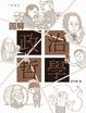 Cover of 圖解政治哲學
