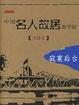 Cover of 中国名人故居游学館
