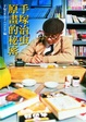 Cover of 手塚治虫原畫的秘密(軟精裝)