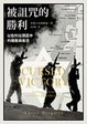 Cover of 被詛咒的勝利
