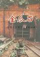 Cover of 金瓜石
