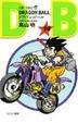 Cover of ドラゴンボール 14