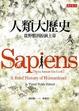 Cover of 人類大歷史