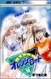 Cover of きまぐれオレンジ・ロード 18 永遠の夏の巻