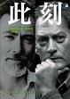 Cover of 此刻