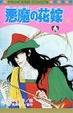 Cover of 悪魔の花嫁 12