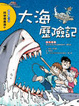 Cover of 大海歷險記