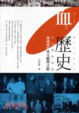 Cover of 血歷史