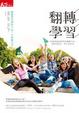Cover of 翻轉學習:10個老師的跨學科翻轉手記,讓學習深化、學生更好奇