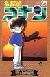 Cover of 名探偵コナン #21