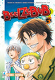 Cover of Beelzebub vol. 3