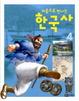 Cover of 처음으로 만나는 한국사 4