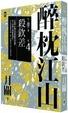 Cover of 醉枕江山 第三部.卷四:殺欽差