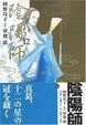 Cover of 陰陽師 12
