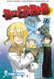 Cover of Beelzebub vol. 16