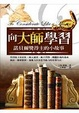 Cover of 向大師學習—諾貝爾獎得主的小故事