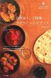 Cover of 自然派インド料理 ナタラジ レシピブック