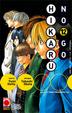 Cover of Hikaru no go vol. 12