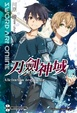 Cover of Sword Art Online 刀劍神域 9
