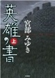 Cover of 英雄の書上