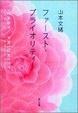 Cover of ファースト・プライオリティー