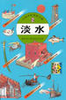 Cover of 台灣深度旅遊手冊2-淡水