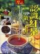 Cover of 認識紅茶的第一本書