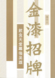 Cover of 金漆招牌
