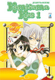 Cover of Kamisama Kiss vol. 1