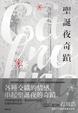 Cover of Caroling 聖誕夜奇蹟