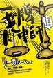 Cover of 王牌大律師