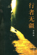 Cover of 行者无疆