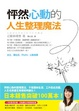 Cover of 怦然心動的人生整理魔法