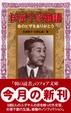 Cover of 杉原千畝物語