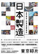 Cover of 日本製造