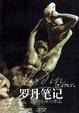 Cover of 罗丹笔记