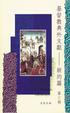 Cover of 基督教典外文獻 - 新約篇 (第三冊)
